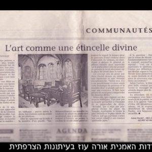 כתבה בעיתונות הצרפתית