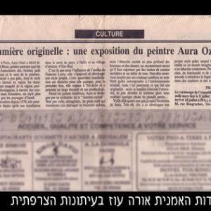 כתבה בעיתונות צרפתית